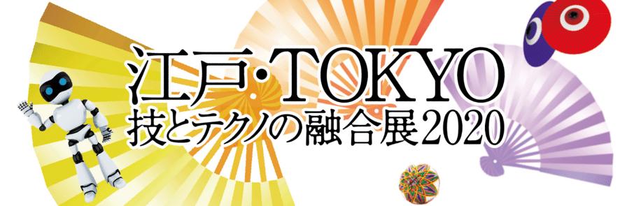 江戸・TOKYO 技とテクノの融合展2020